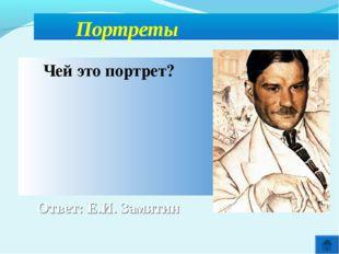Ответ: Е.И. Замятин Портреты Чей это портрет? Admin - null Admin - null