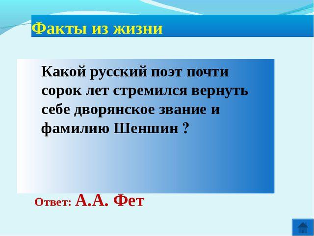 Ответ: А.А. Фет Факты из жизни Какой русский поэт почти сорок лет стремился...