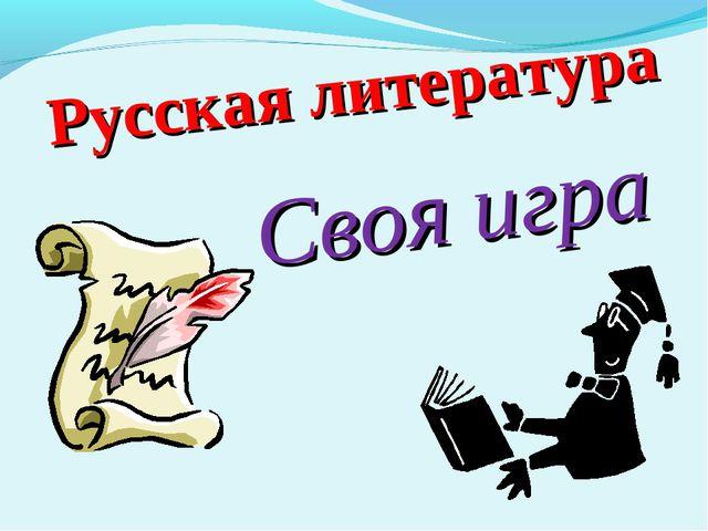 Русская литература Своя игра