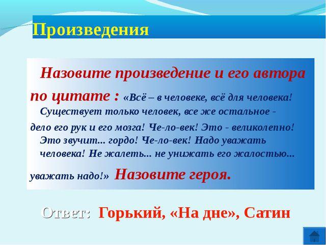 Ответ: Горький, «На дне», Сатин Произведения Назовите произведение и его ав...