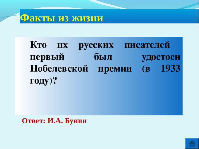 Ответ: И.А. Бунин Факты из жизни Кто их русских писателей первый был удосто...