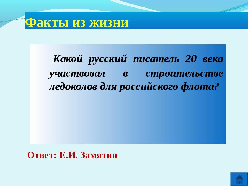 Ответ: Е.И. Замятин Факты из жизни Какой русский писатель 20 века участвова...