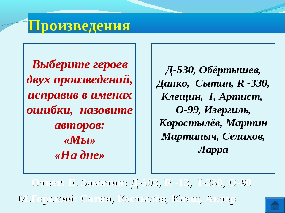 Ответ: Е. Замятин: Д-503, R -13, I-330, О-90 М.Горький: Сатин, Костылёв, Кле...