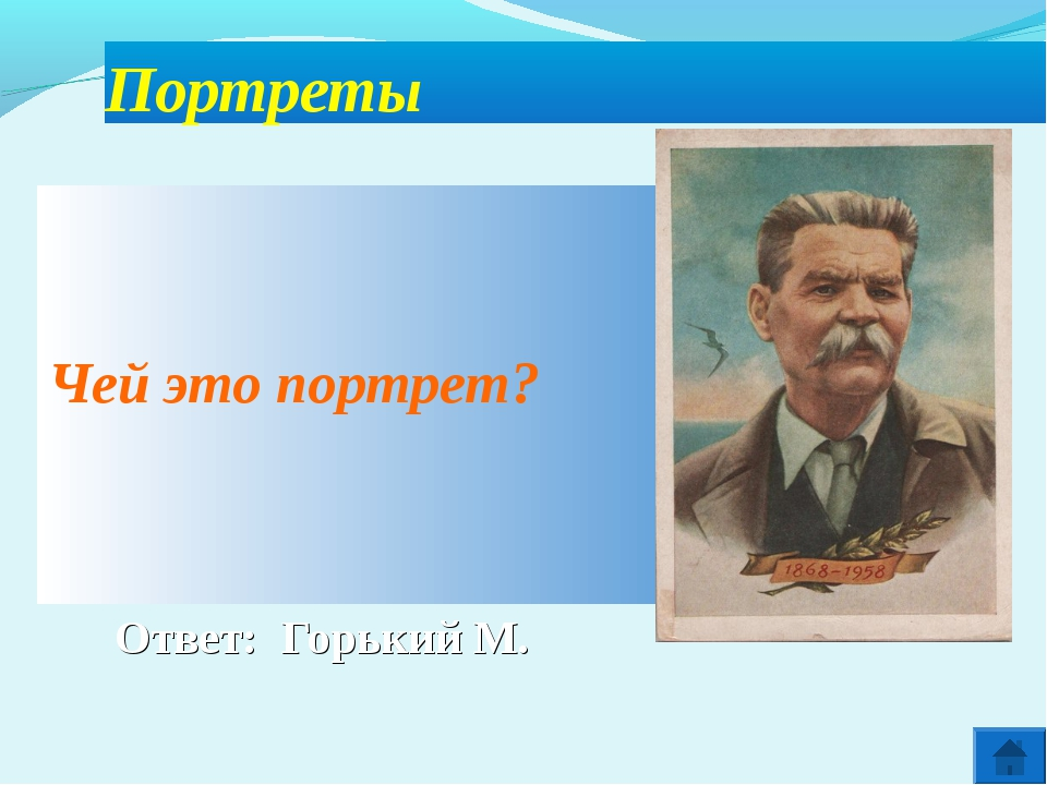 Ответ: Горький М. Портреты Чей это портрет?