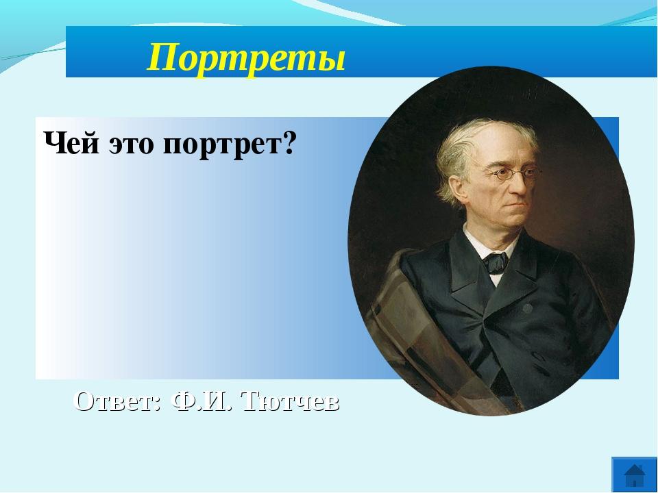 Ответ: Ф.И. Тютчев Портреты Чей это портрет?