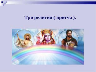 Три религии ( притча ).