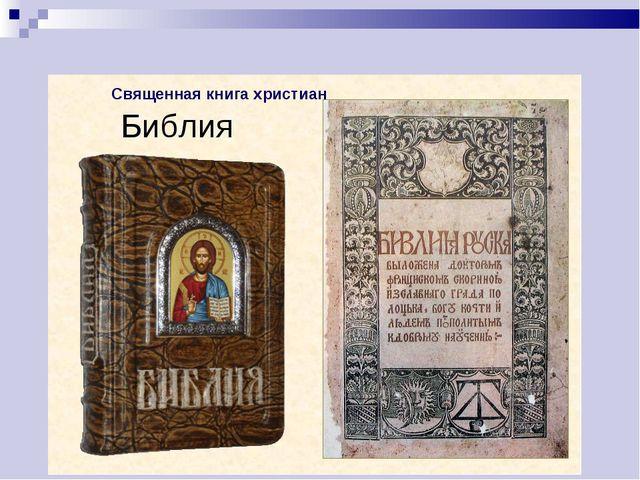 Священная книга христиан