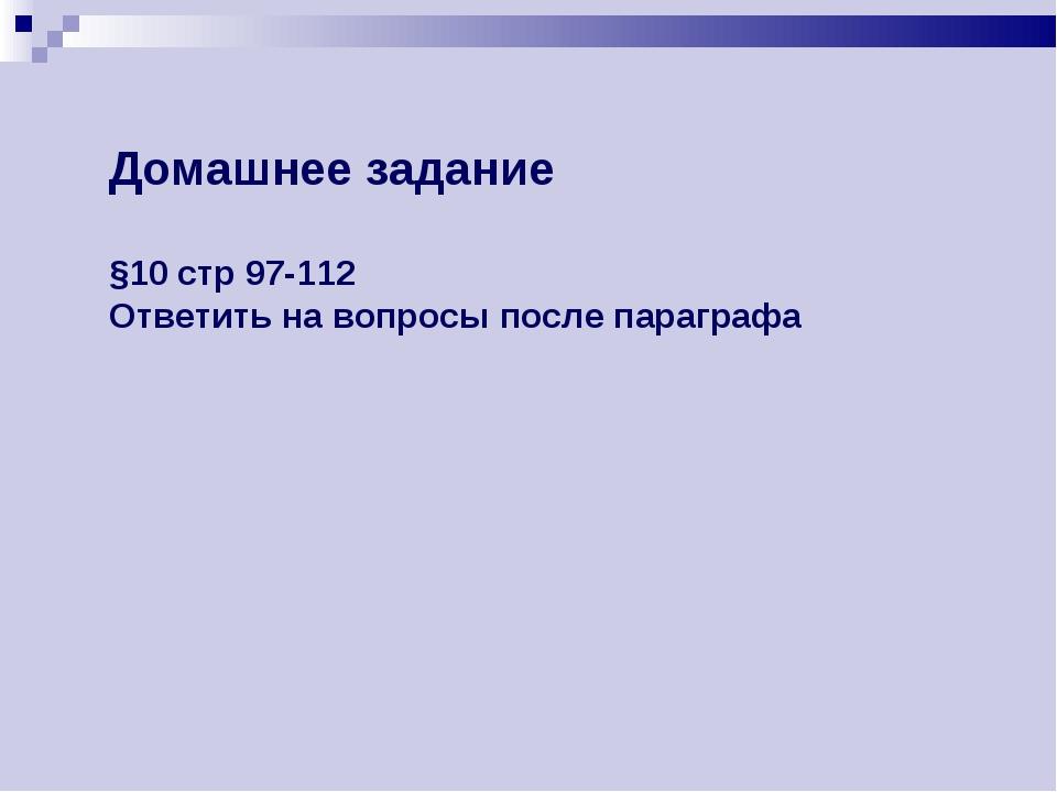 Домашнее задание §10 стр 97-112 Ответить на вопросы после параграфа