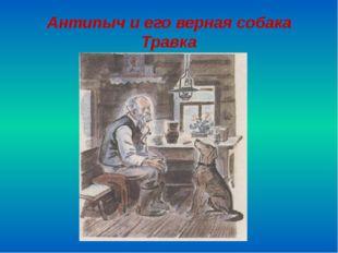 Антипыч и его верная собака Травка
