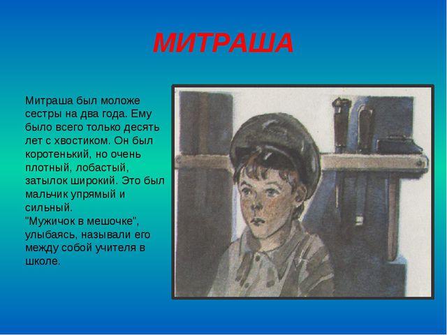 МИТРАША Митраша был моложе сестры на два года. Ему было всего только десять л...