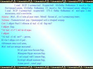 Қазақ КСР Қылмыстық Кодексінің 60-бабы бойынша 3 жылға бас бостандығынан, 65