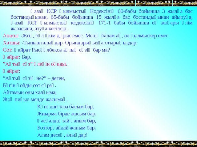 Қазақ КСР Қылмыстық Кодексінің 60-бабы бойынша 3 жылға бас бостандығынан, 65...
