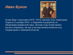 Иван Бунин Бунин Иван Алексеевич (1870—1953), прозаик, поэт, переводчик. Роди