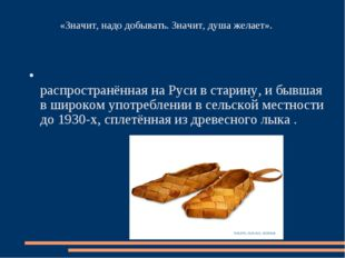 Ла́пти (ед. ч. — ла́поть) — низкая обувь, распространённая на Руси в старину,