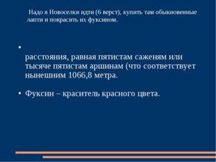 Верста́ — русская единица измерения расстояния, равная пятистам саженям или т