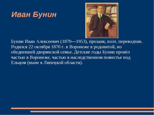 Иван Бунин Бунин Иван Алексеевич (1870—1953), прозаик, поэт, переводчик. Роди...