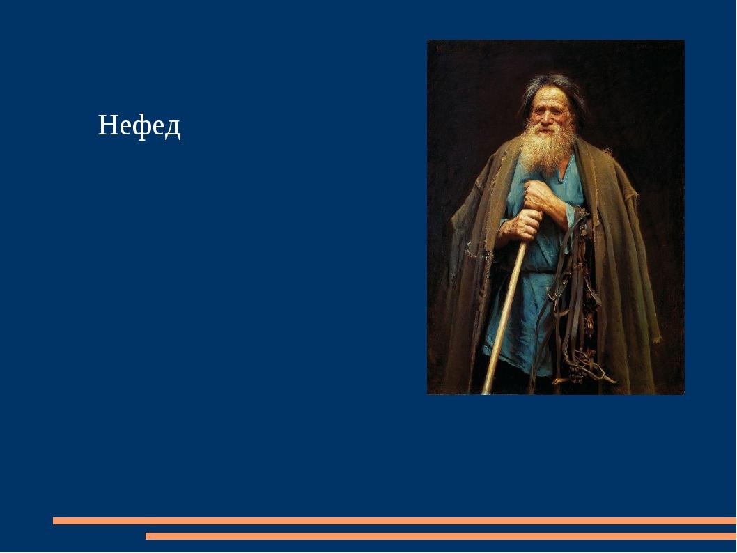 Нефед