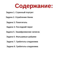 Задача 2. Ограбление банка Ровно в полночь сработала сигнализация в банке «На