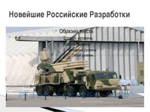 Новейшие Российские Разработки