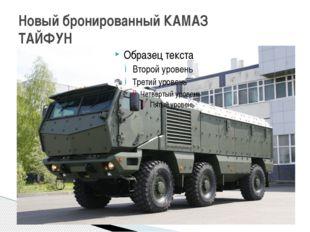 Новый бронированный КАМАЗ ТАЙФУН