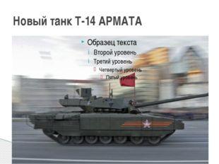 Новый танк Т-14 АРМАТА