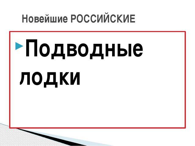 Подводные лодки Новейшие РОССИЙСКИЕ