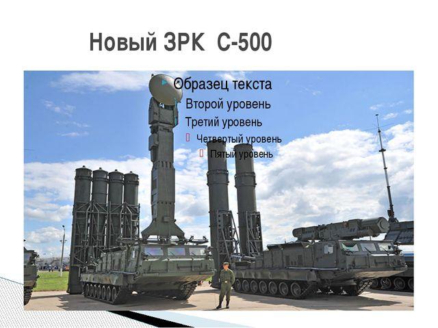 Новый ЗРК С-500