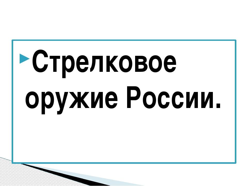 Стрелковое оружие России.
