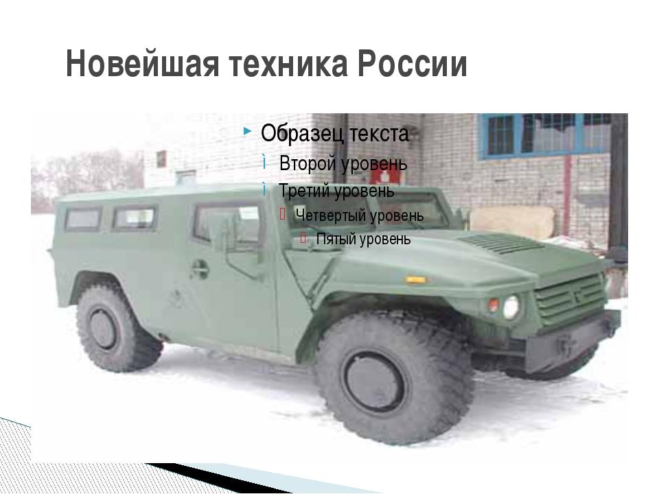 Новейшая техника России