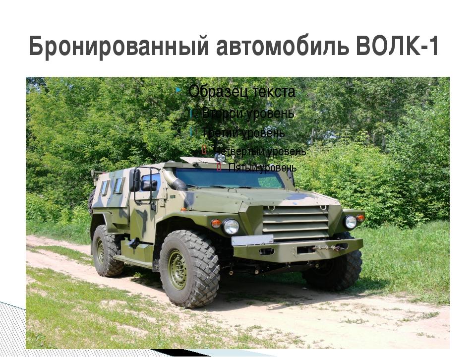 Бронированный автомобиль ВОЛК-1