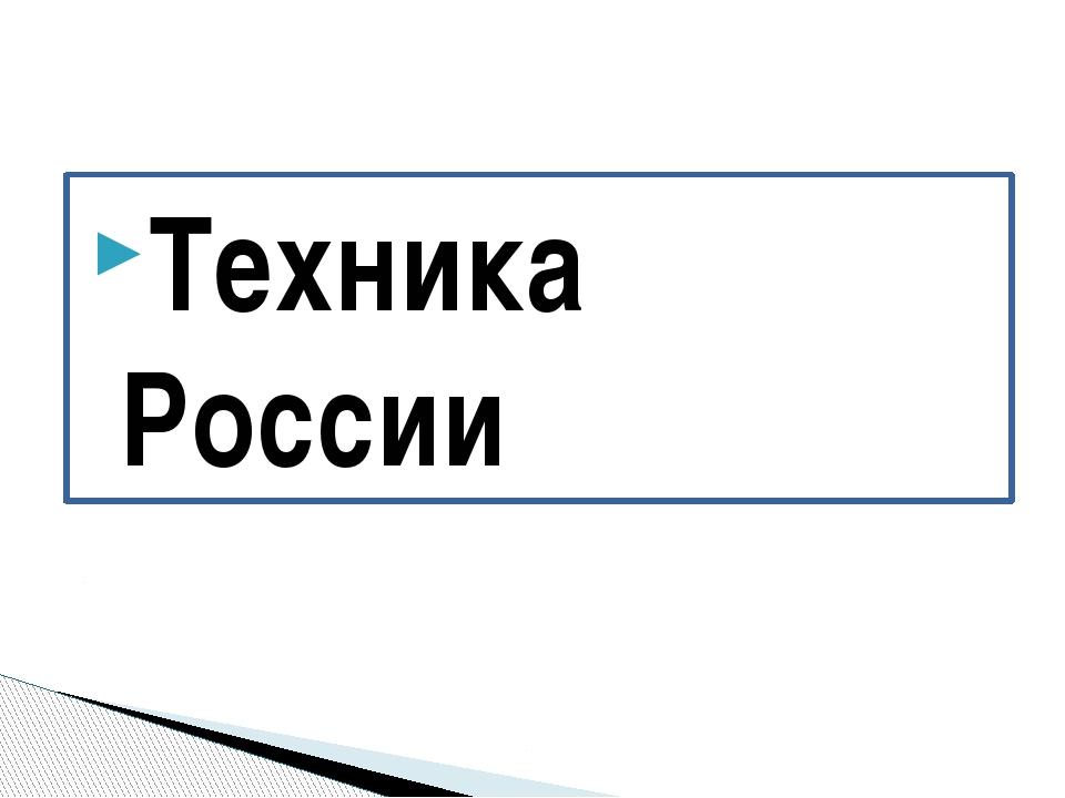 Техника России