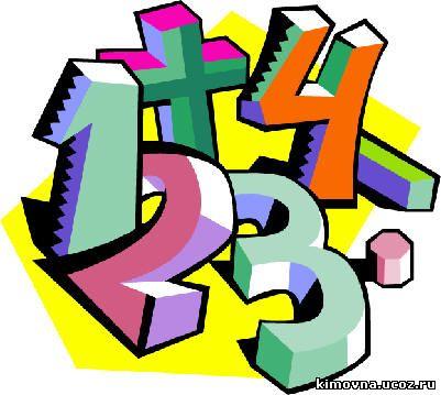 http://kimovna.ucoz.ru/raznor/matematyka.jpg