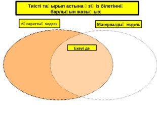 Материалдық модель Ақпараттық модель Екеуі де Тиісті тақырып астына өзіңіз б