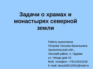 Задачи о храмах и монастырях северной земли Работу выполнила Петрова Татьяна