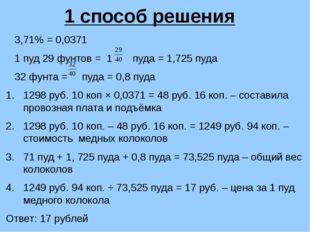 1 способ решения 3,71% = 0,0371 1 пуд 29 фунтов = 1 пуда = 1,725 пуда 32 фунт