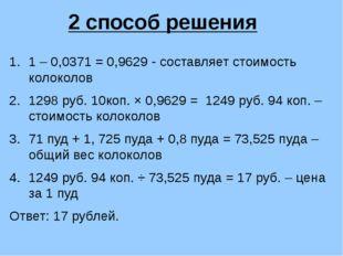 2 способ решения 1 – 0,0371 = 0,9629 - составляет стоимость колоколов 1298 ру
