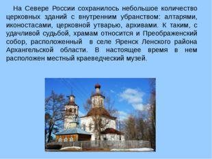 На Севере России сохранилось небольшое количество церковных зданий с внутренн