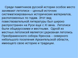 Среди памятников русской истории особое место занимают летописи – ценный исто