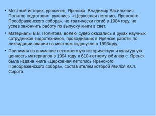 Местный историк, уроженец Яренска Владимир Васильевич Политов подготовил руко