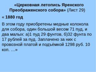 «Церковная летопись Яренского Преображенского собора» (Лист 29) « 1880 год В