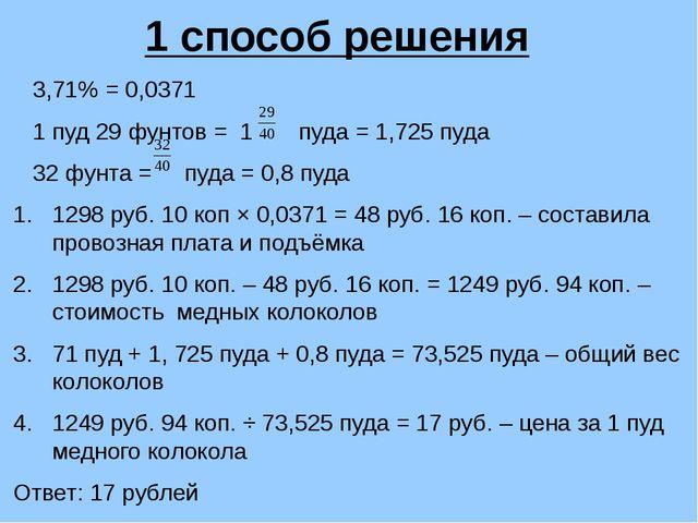1 способ решения 3,71% = 0,0371 1 пуд 29 фунтов = 1 пуда = 1,725 пуда 32 фунт...