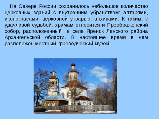 На Севере России сохранилось небольшое количество церковных зданий с внутренн...