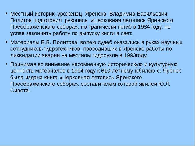Местный историк, уроженец Яренска Владимир Васильевич Политов подготовил руко...