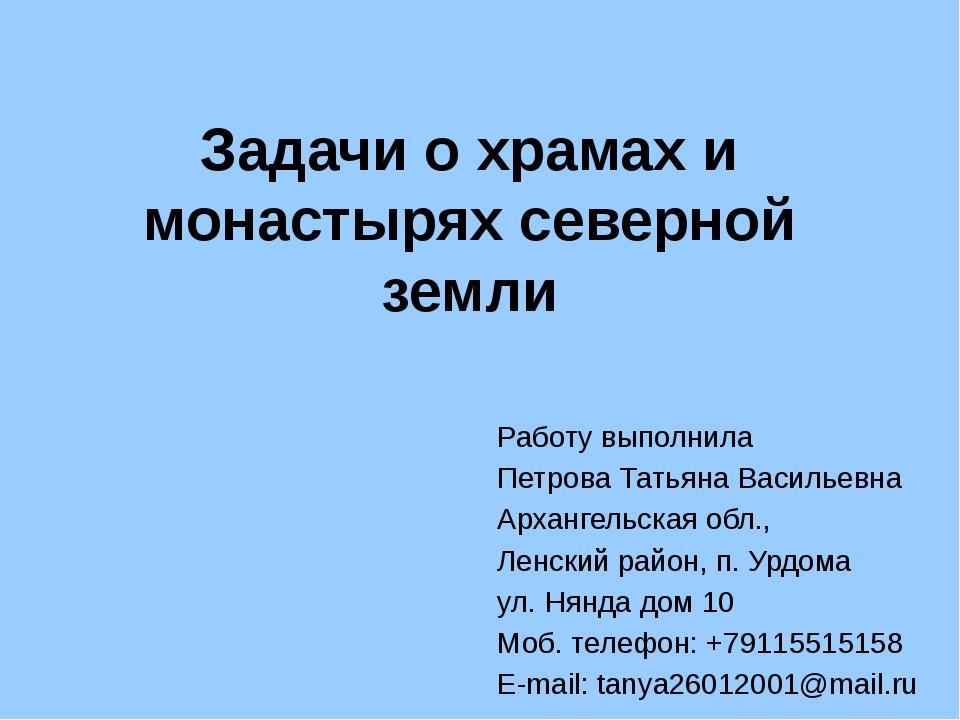 Задачи о храмах и монастырях северной земли Работу выполнила Петрова Татьяна...