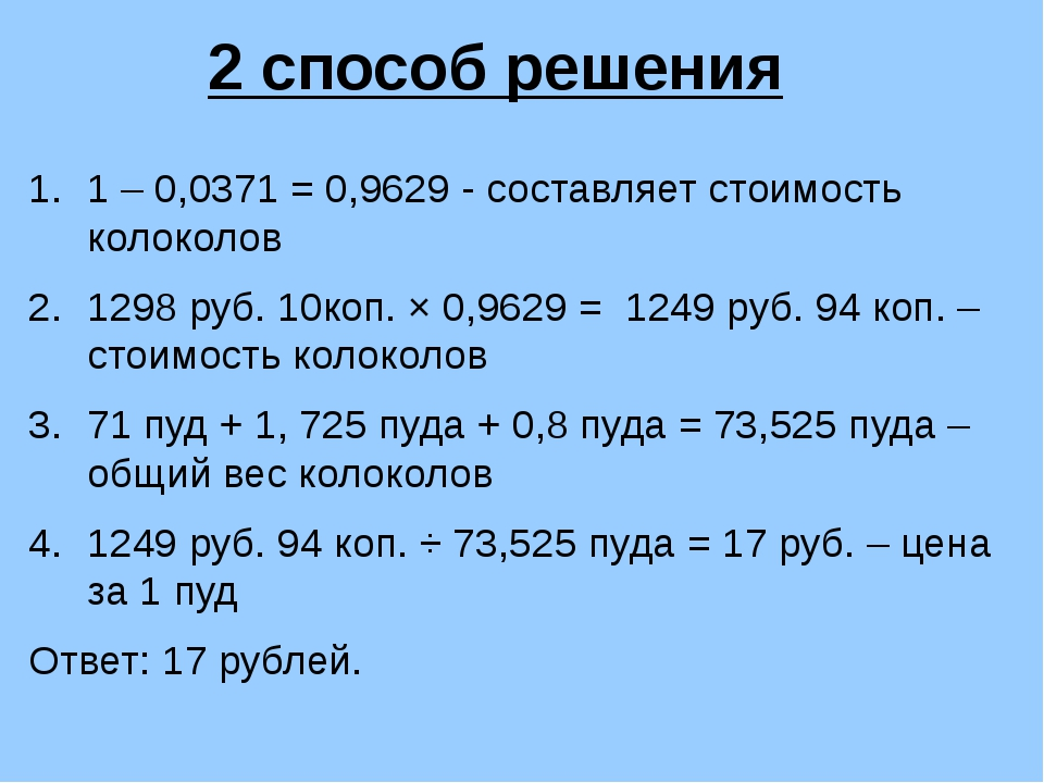2 способ решения 1 – 0,0371 = 0,9629 - составляет стоимость колоколов 1298 ру...
