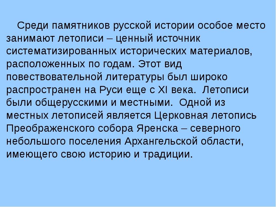 Среди памятников русской истории особое место занимают летописи – ценный исто...