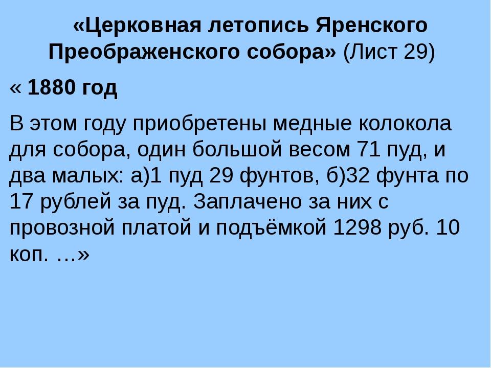 «Церковная летопись Яренского Преображенского собора» (Лист 29) « 1880 год В...