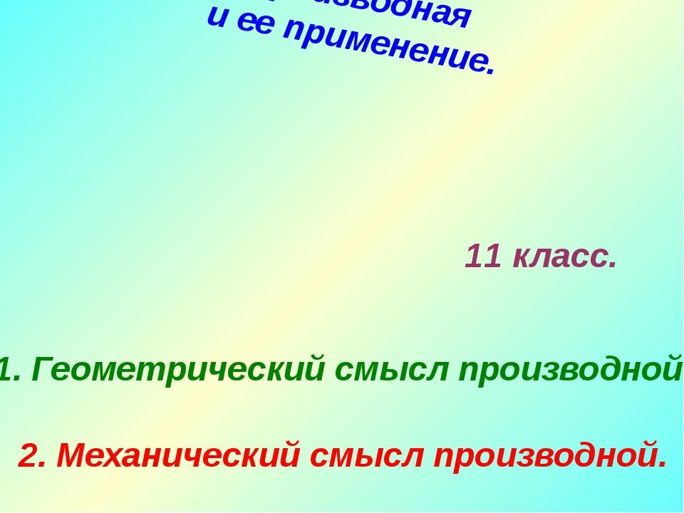 Производная и ее применение. 2. Механический смысл производной. 1. Геометриче...