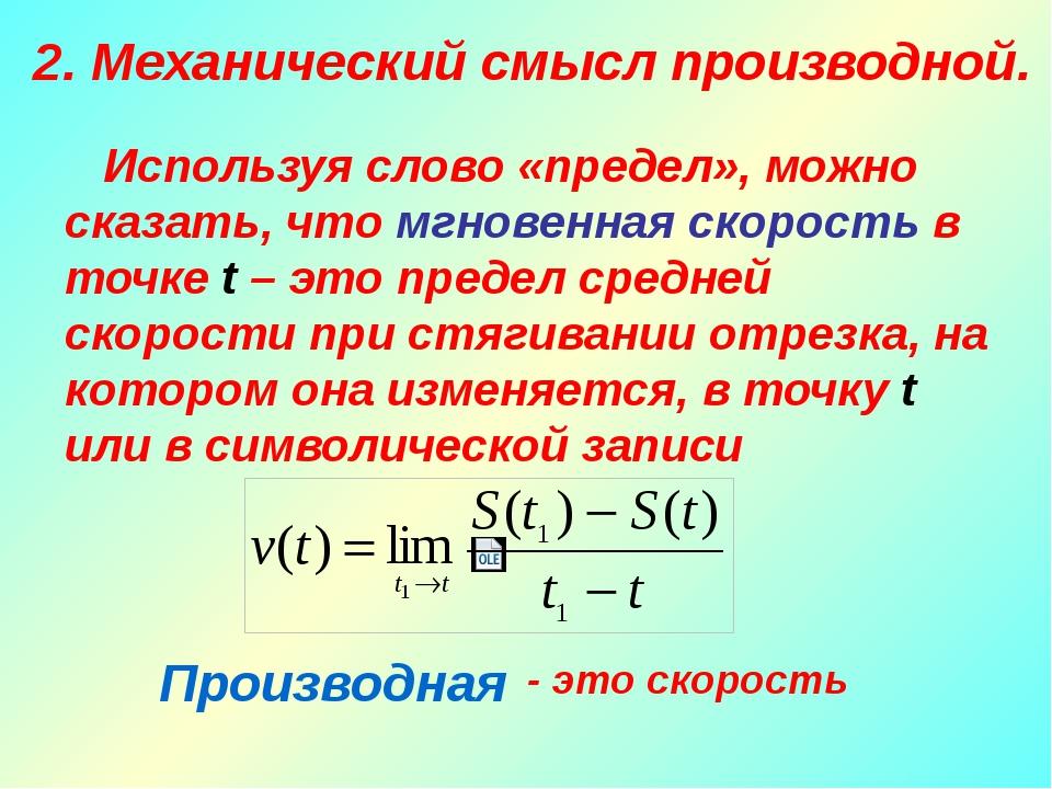 Используя слово «предел», можно сказать, что мгновенная скорость в точке t –...