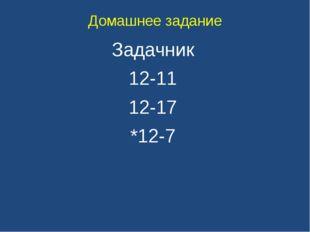 Домашнее задание Задачник 12-11 12-17 *12-7